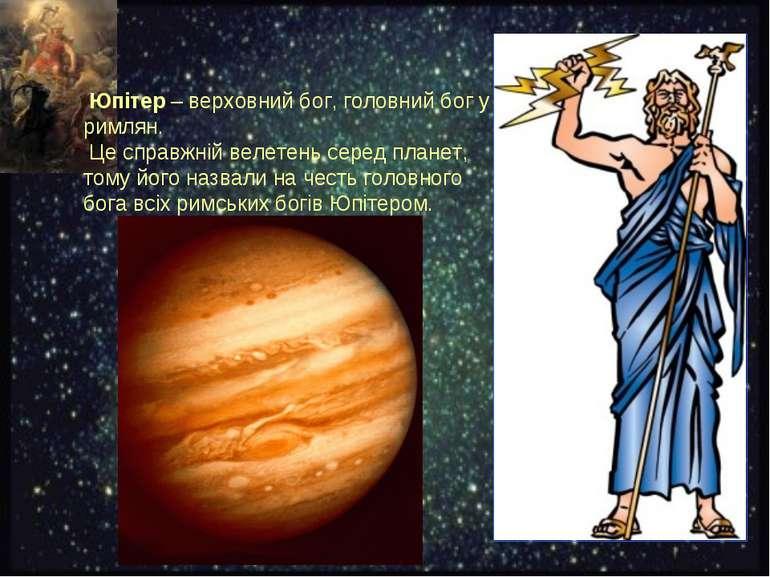Юпітер – верховний бог, головний бог у римлян. Це справжній велетень серед пл...