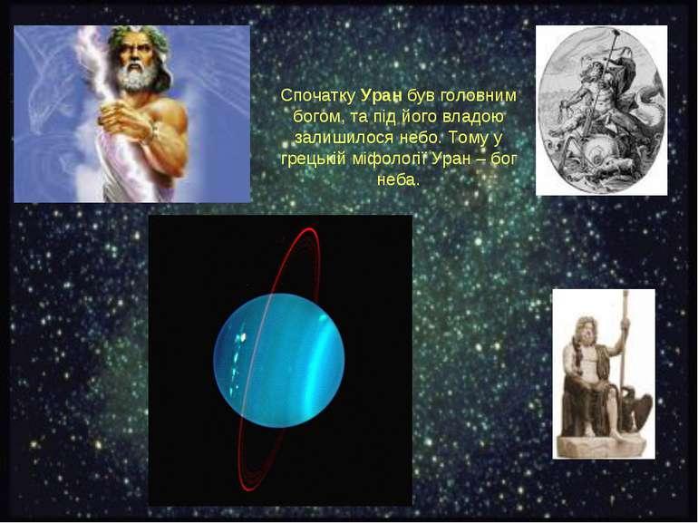 Спочатку Уран був головним богом, та під його владою залишилося небо. Тому у ...