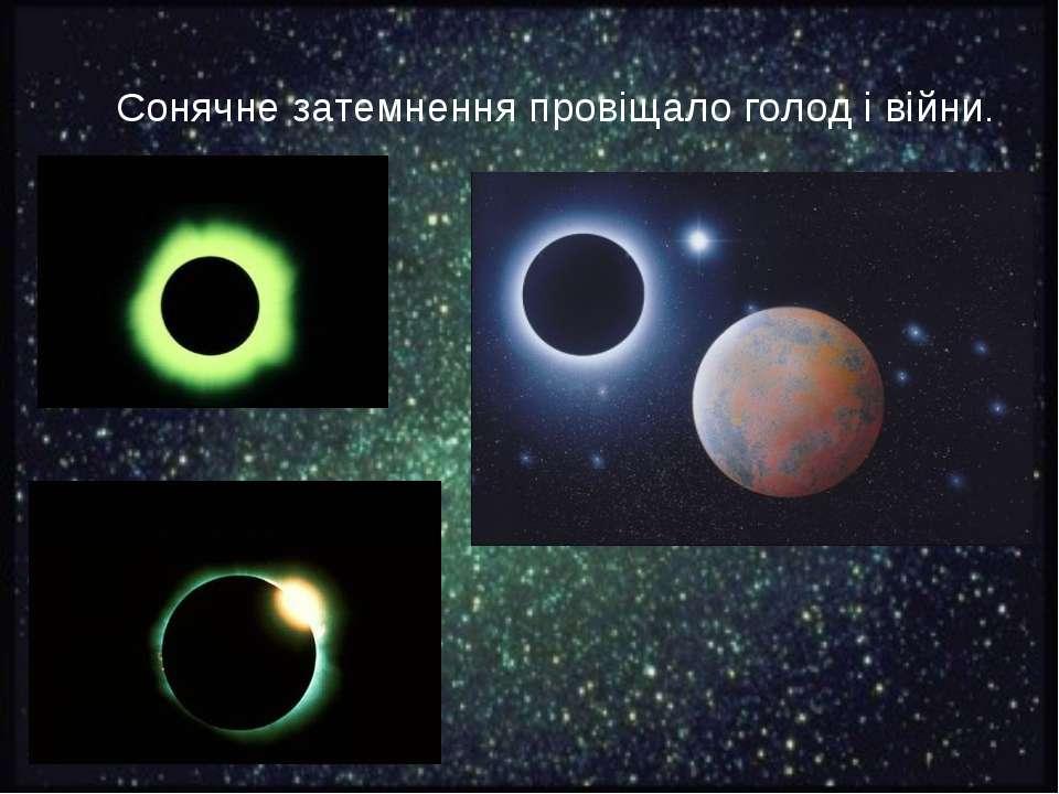 Сонячне затемнення провіщало голод і війни.