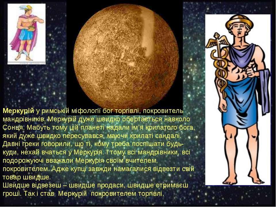 Меркурій у римській міфології бог торгівлі, покровитель мандрівників. Меркурі...