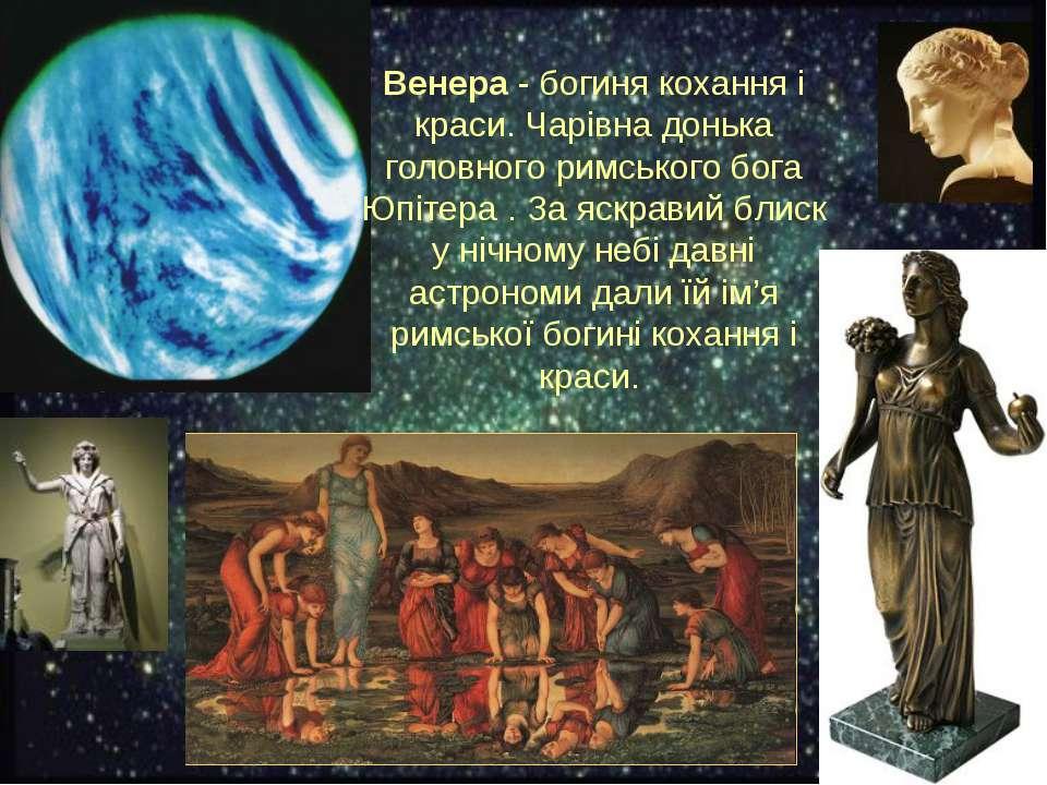 Венера - богиня кохання і краси. Чарівна донька головного римського бога Юпіт...