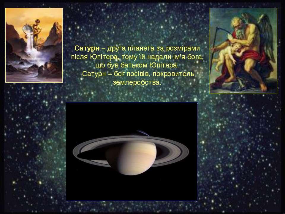 Сатурн – друга планета за розмірами після Юпітера, тому їй надали ім'я бога, ...