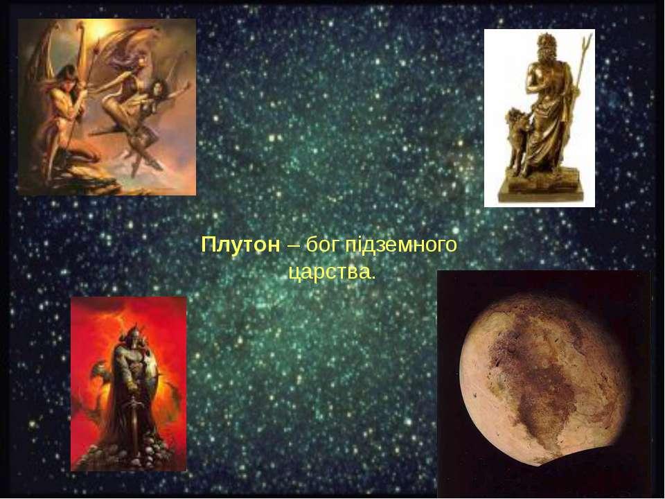 Плутон – бог підземного царства.