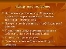 Дещо про головне: На південь від лісостепу до Чорного й Азовського морів розк...