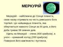 МЕРКУРІЙ Меркурій – найближча до Сонця планета, свою назву отримала на честь ...