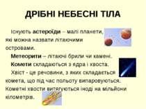 ДРІБНІ НЕБЕСНІ ТІЛА Існують астероїди – малі планети, які можна назвати літаю...