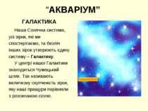 """""""АКВАРІУМ"""" ГАЛАКТИКА Наша Сонячна система, усі зірки, які ми спостерігаємо, т..."""