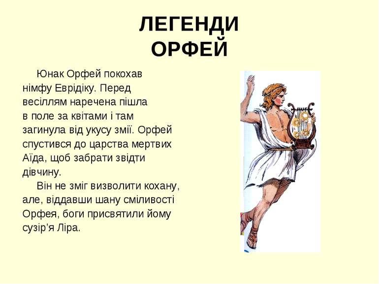 ЛЕГЕНДИ ОРФЕЙ Юнак Орфей покохав німфу Еврідіку. Перед весіллям наречена пішл...