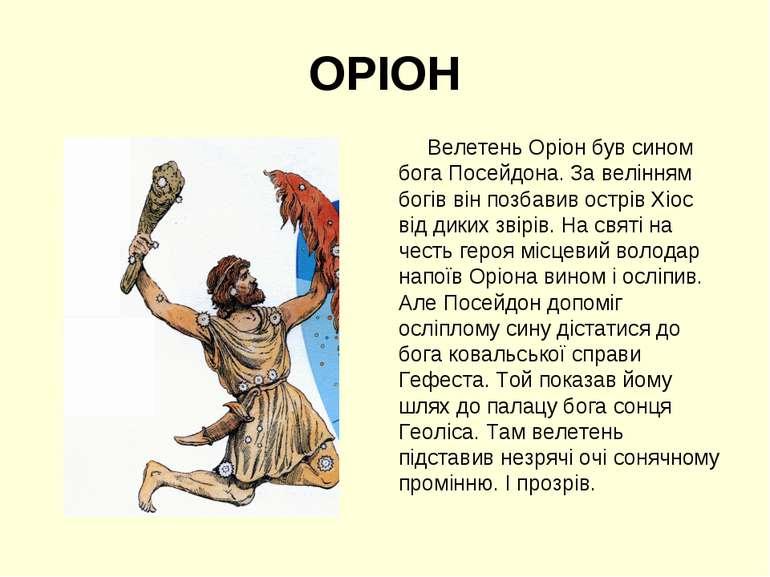 ОРІОН Велетень Оріон був сином бога Посейдона. За велінням богів він позбавив...
