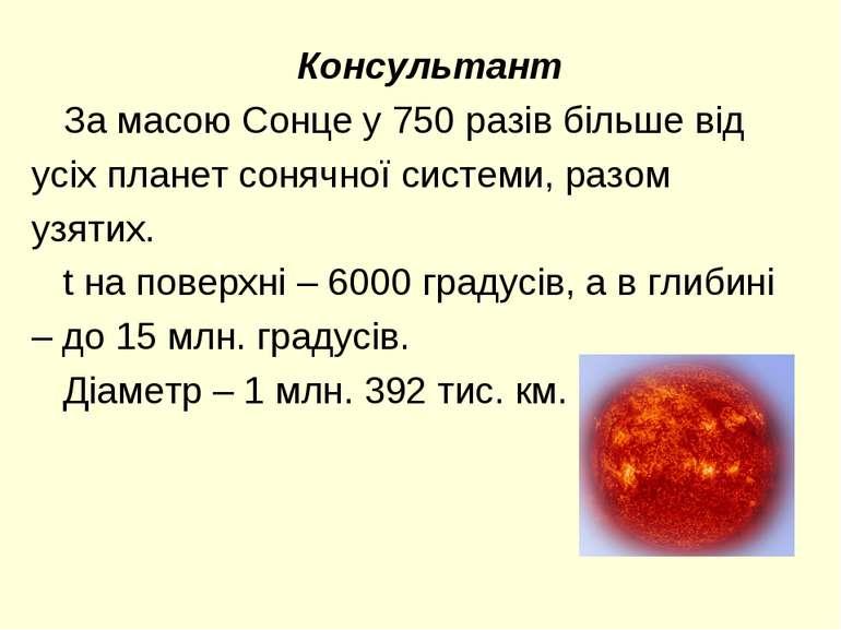 Консультант За масою Сонце у 750 разів більше від усіх планет сонячної систем...