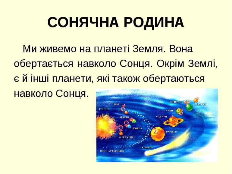 СОНЯЧНА РОДИНА Ми живемо на планеті Земля. Вона обертається навколо Сонця. Ок...
