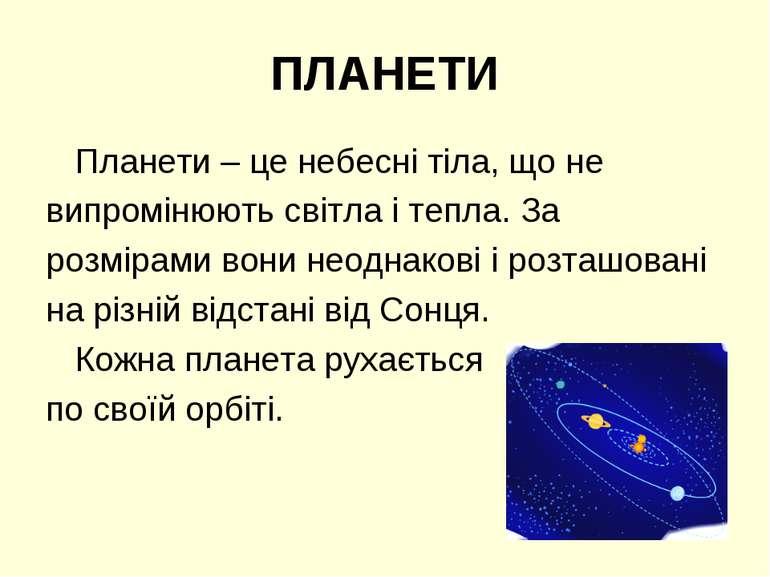 ПЛАНЕТИ Планети – це небесні тіла, що не випромінюють світла і тепла. За розм...