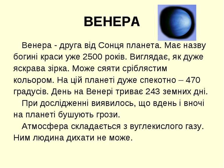 ВЕНЕРА Венера - друга від Сонця планета. Має назву богині краси уже 2500 рокі...