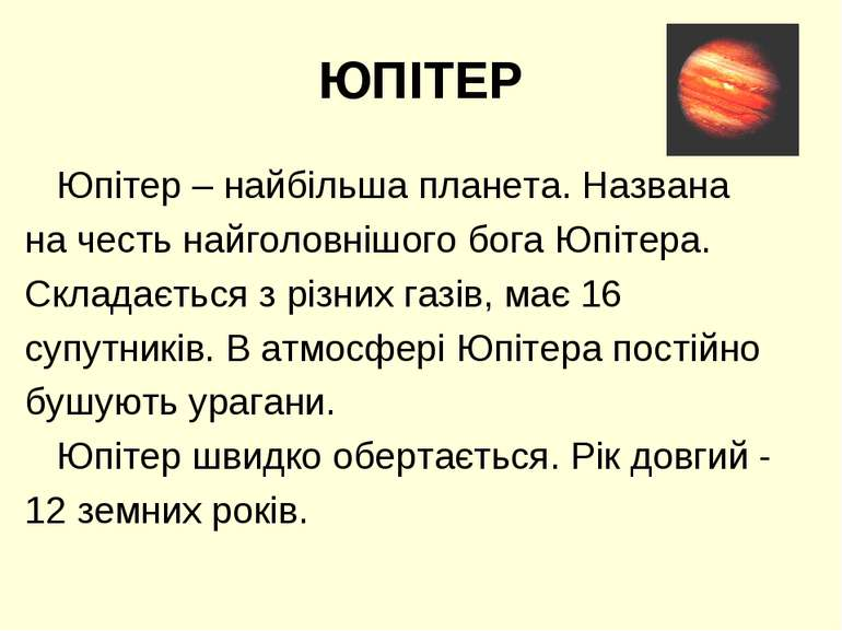 ЮПІТЕР Юпітер – найбільша планета. Названа на честь найголовнішого бога Юпіте...