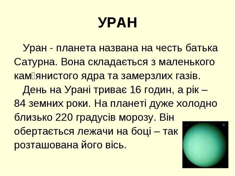 УРАН Уран - планета названа на честь батька Сатурна. Вона складається з мален...