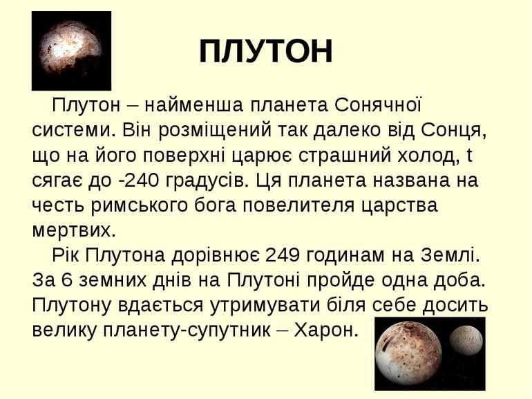 ПЛУТОН Плутон – найменша планета Сонячної системи. Він розміщений так далеко ...