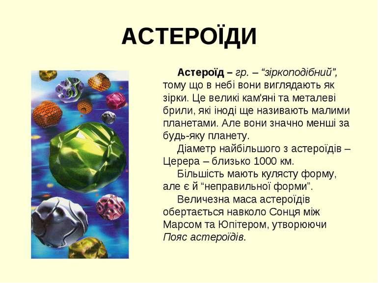 """АСТЕРОЇДИ Астероїд – гр. – """"зіркоподібний"""", тому що в небі вони виглядають як..."""
