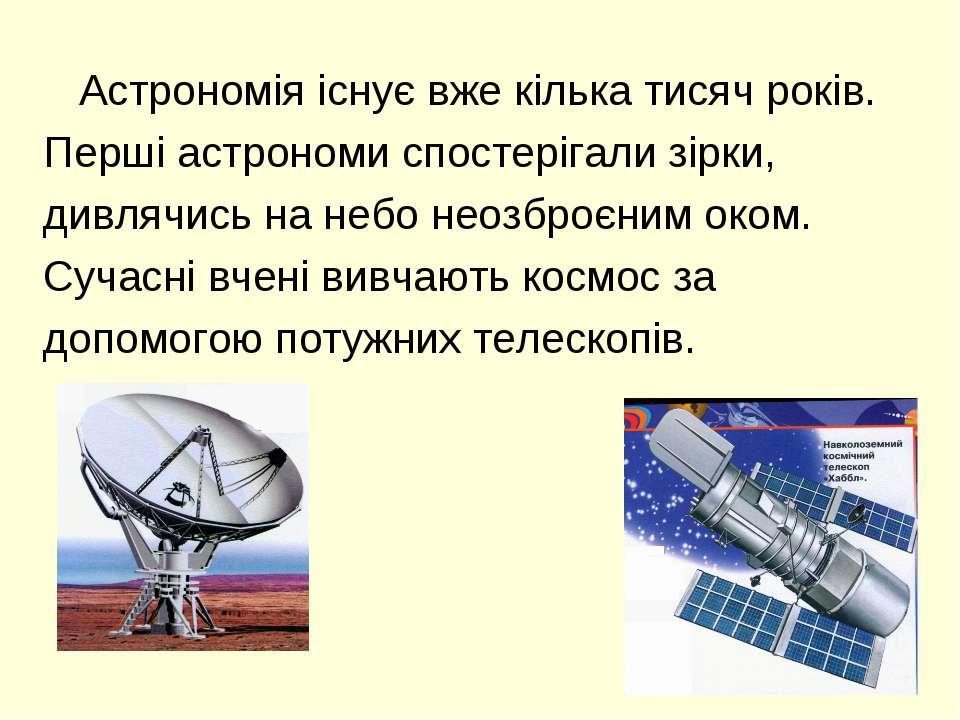 Астрономія існує вже кілька тисяч років. Перші астрономи спостерігали зірки, ...
