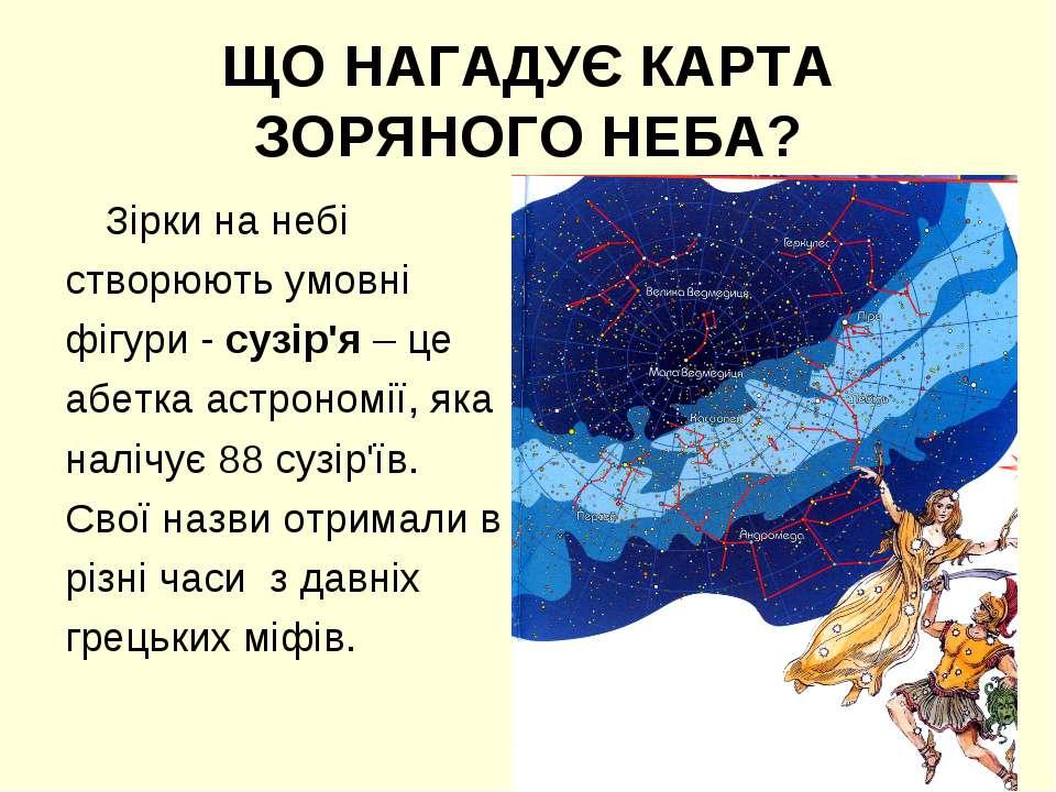 ЩО НАГАДУЄ КАРТА ЗОРЯНОГО НЕБА? Зірки на небі створюють умовні фігури - сузір...