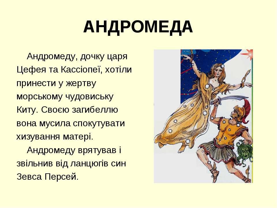АНДРОМЕДА Андромеду, дочку царя Цефея та Кассіопеї, хотіли принести у жертву ...