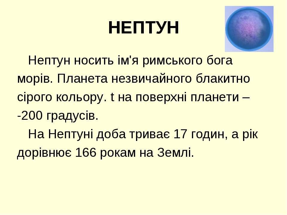 НЕПТУН Нептун носить ім'я римського бога морів. Планета незвичайного блакитно...