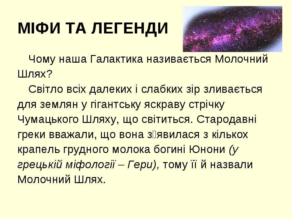 МІФИ ТА ЛЕГЕНДИ Чому наша Галактика називається Молочний Шлях? Світло всіх да...