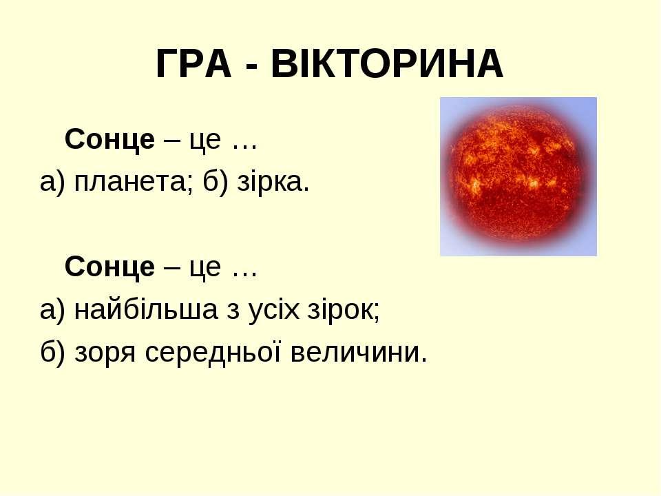 ГРА - ВІКТОРИНА Сонце – це … а) планета; б) зірка. Сонце – це … а) найбільша ...