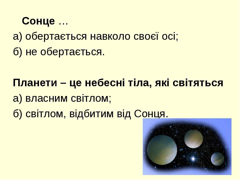 Сонце … а) обертається навколо своєї осі; б) не обертається. Планети – це неб...