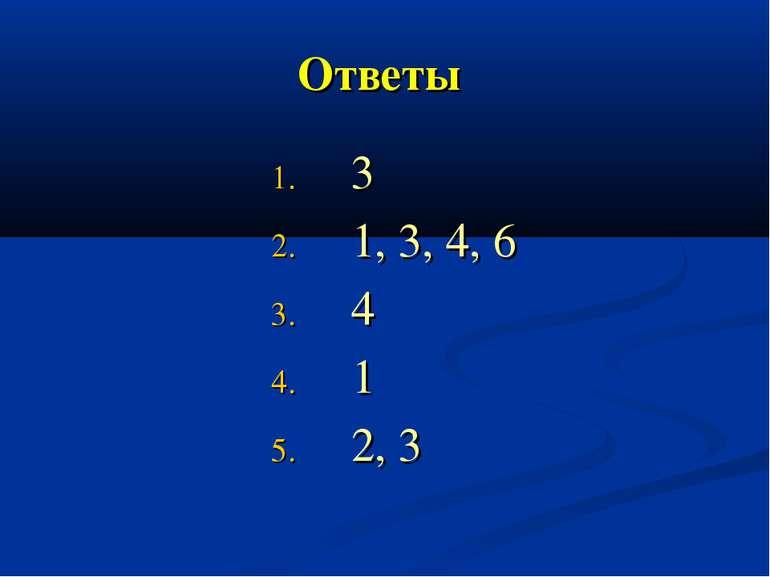 Ответы 3 1, 3, 4, 6 4 1 2, 3