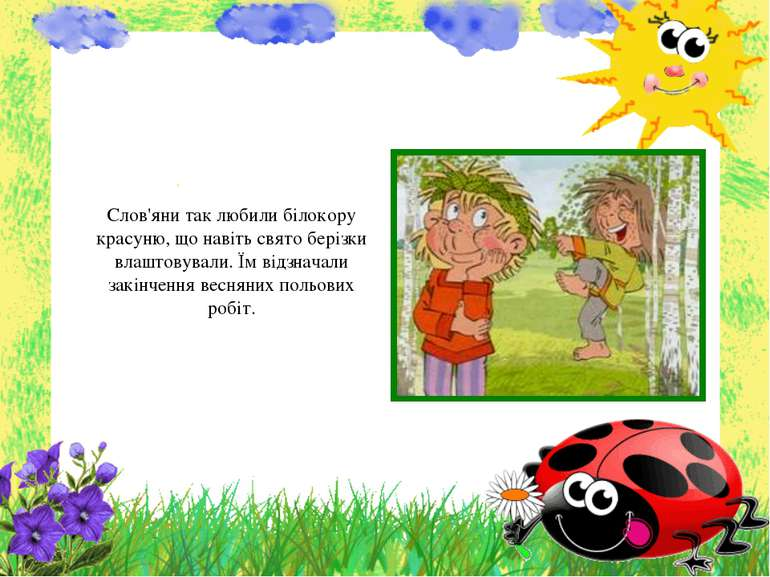 Слов'яни так любили білокору красуню, що навіть свято берізки влаштовували.Ї...
