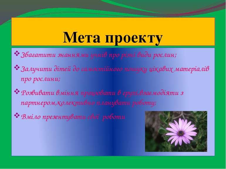 Мета проекту Збагатити знаннями учнів про різні види рослин; Залучити дітей д...