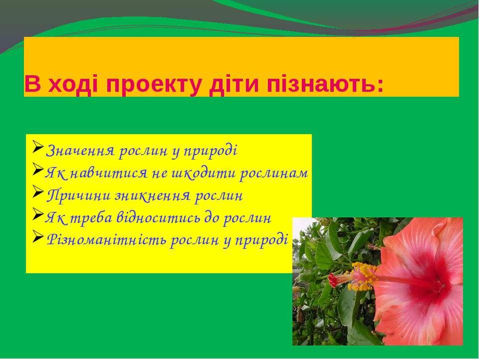 В ході проекту діти пізнають: Значення рослин у природі Як навчитися не шкоди...