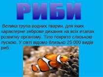 Велика група водних тварин, для яких характерне зяброве дихання на всіх етапа...
