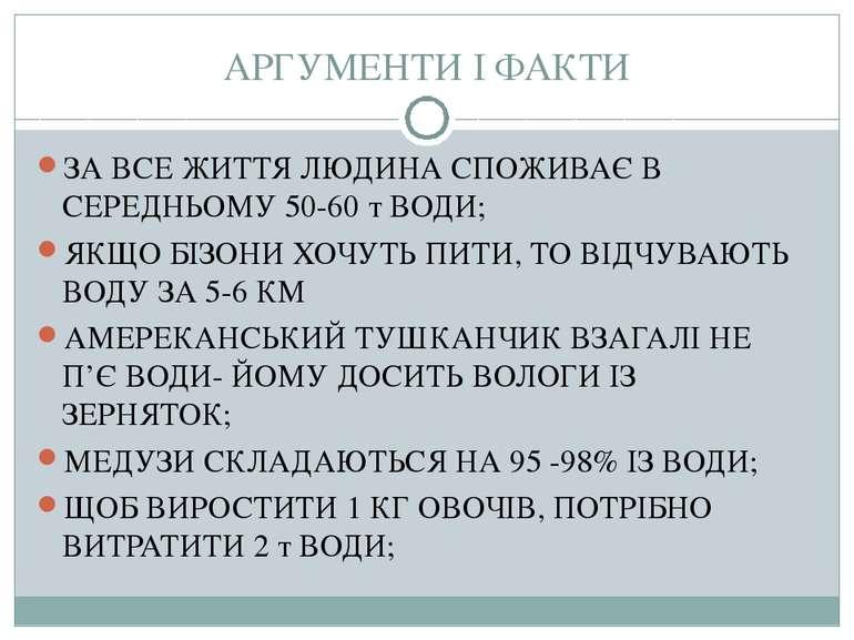 АРГУМЕНТИ І ФАКТИ ЗА ВСЕ ЖИТТЯ ЛЮДИНА СПОЖИВАЄ В СЕРЕДНЬОМУ 50-60 т ВОДИ; ЯКЩ...