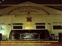 Місце, де орієнтовно знаходиться могила Нахмана Рабі. Розташована всередині с...