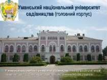 Уманський національний університет садівництва (головний корпус) У манський н...