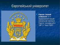 Європейський університет Європе йський університе т — недержавний вищий навча...