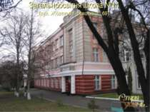 Загальноосвітня школа №14 (вул. Жовтневої революції, 69)