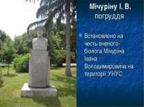 Мічуріну І. В. погруддя Встановлено на честь вченого-біолога Мічуріна Івана В...