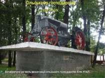 Сільському господарству пам'ятник Встановлено на честь механізації сільського...