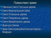 Православні храми Уманська Свято-Троїцька церква Свято-Миколаївський собор Св...