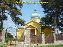 Свято-Михайлівська церква Свято-Михайлівська церква одна з чотирьох існуючих ...