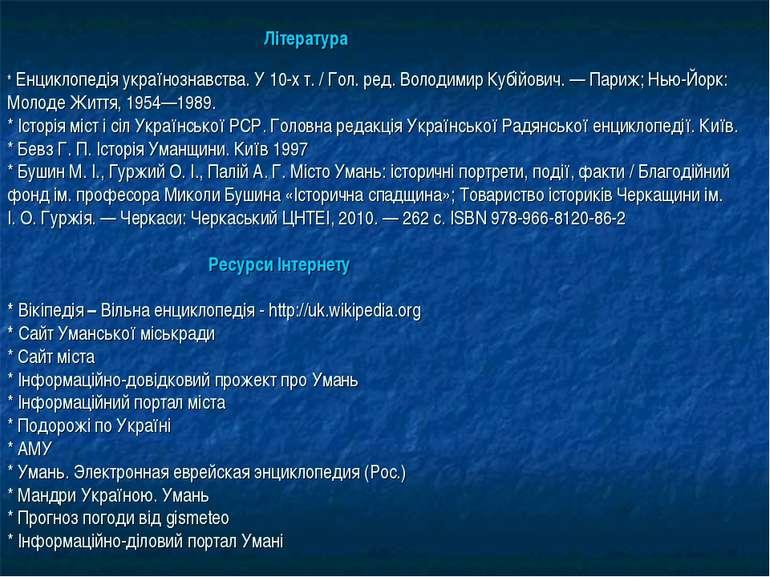Література * Енциклопедія українознавства. У 10-х т. / Гол. ред. Володимир Ку...