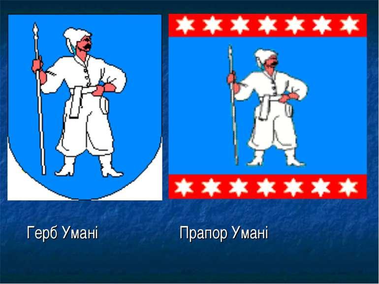 Герб Умані Прапор Умані