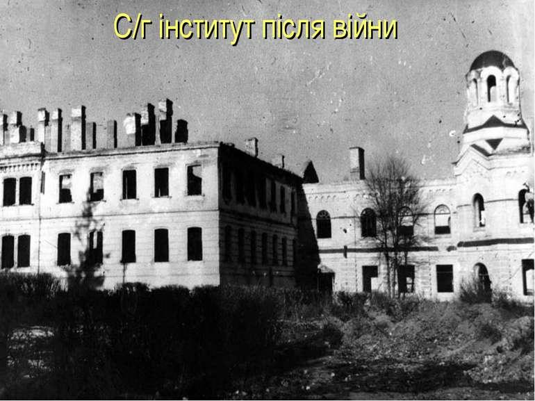 С/г інститут після війни
