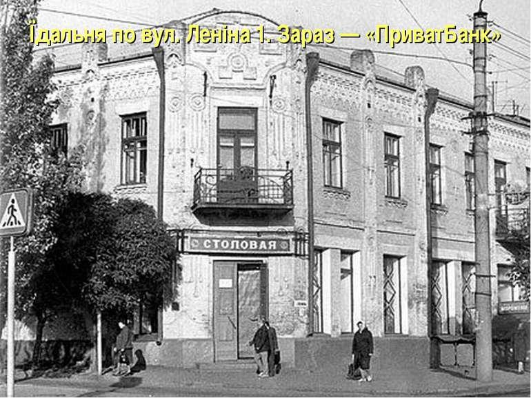 Їдальня по вул. Леніна 1. Зараз— «ПриватБанк»