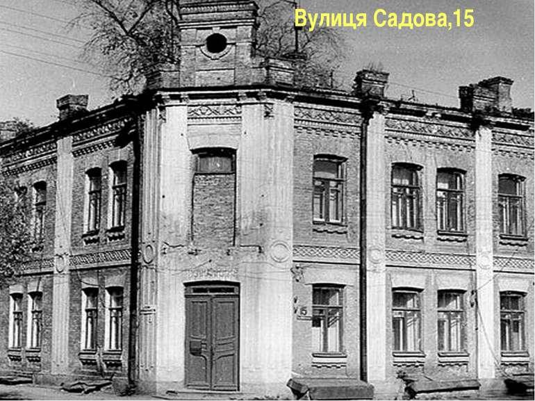 Вулиця Садова,15