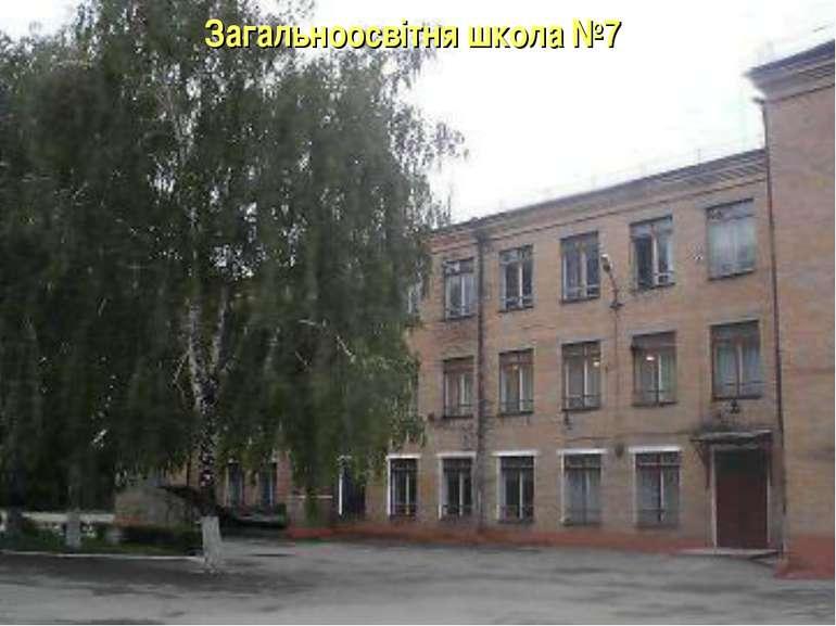 Загальноосвітня школа №7