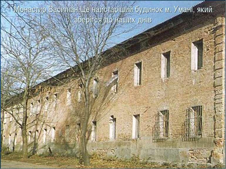 Монастир Василіан.Це найстаріший будинок м. Умані, який зберігся до наших днів