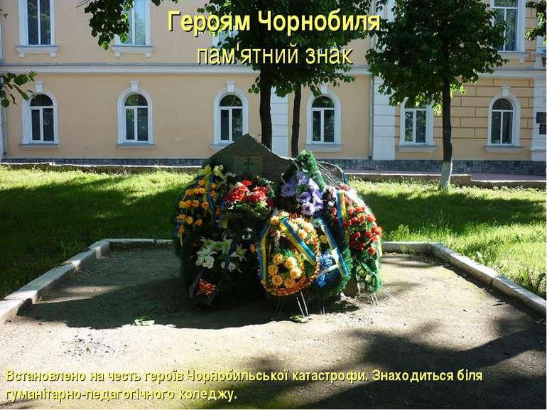 Героям Чорнобиля пам'ятний знак Встановлено на честь героїв Чорнобильської ка...